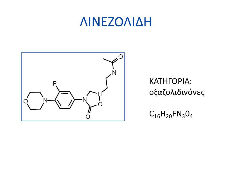 ΛΙΝΕΖΟΛΙΔΗ ΚΑΤΗΓΟΡΙΑ: οξαζολιδινόνες C 16 H 20 FN 3 0 4