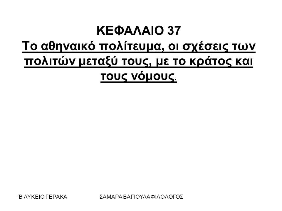 ΄Β ΛΥΚΕΙΟ ΓΕΡΑΚΑΣΑΜΑΡΑ ΒΑΓΙΟΥΛΑ ΦΙΛΟΛΟΓΟΣ ΚΕΦΑΛΑΙΟ 37 Το αθηναικό πολίτευμα, οι σχέσεις των πολιτών μεταξύ τους, με το κράτος και τους νόμους.