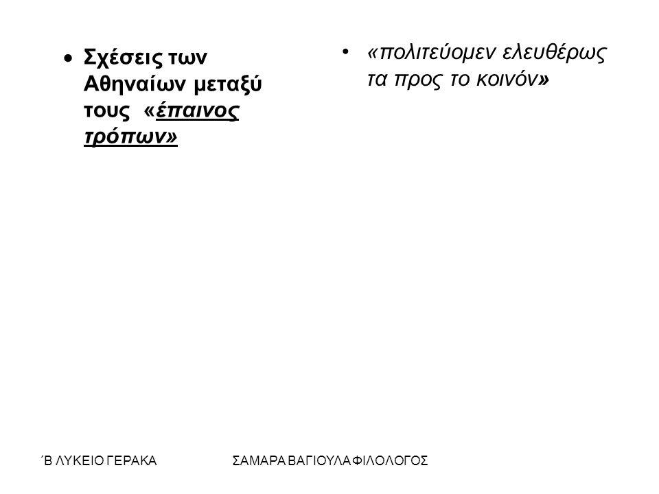 ΄Β ΛΥΚΕΙΟ ΓΕΡΑΚΑΣΑΜΑΡΑ ΒΑΓΙΟΥΛΑ ΦΙΛΟΛΟΓΟΣ  Σχέσεις των Αθηναίων μεταξύ τους «έπαινος τρόπων» «πολιτεύομεν ελευθέρως τα προς το κοινόν»