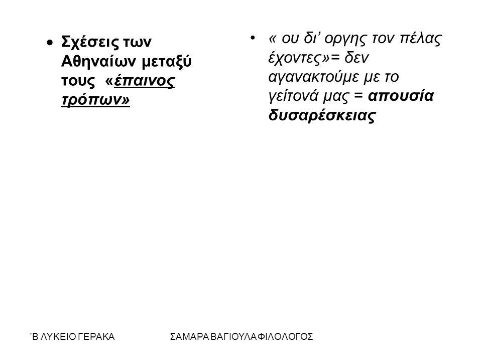΄Β ΛΥΚΕΙΟ ΓΕΡΑΚΑΣΑΜΑΡΑ ΒΑΓΙΟΥΛΑ ΦΙΛΟΛΟΓΟΣ  Σχέσεις των Αθηναίων μεταξύ τους «έπαινος τρόπων» « ου δι' οργης τον πέλας έχοντες»= δεν αγανακτούμε με το γείτονά μας = απουσία δυσαρέσκειας