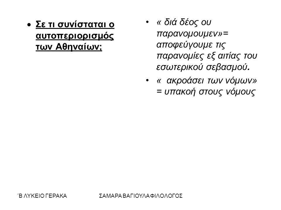 ΄Β ΛΥΚΕΙΟ ΓΕΡΑΚΑΣΑΜΑΡΑ ΒΑΓΙΟΥΛΑ ΦΙΛΟΛΟΓΟΣ  Σε τι συνίσταται ο αυτοπεριορισμός των Αθηναίων; « διά δέος ου παρανομουμεν»= αποφεύγουμε τις παρανομίες εξ αιτίας του εσωτερικού σεβασμού.