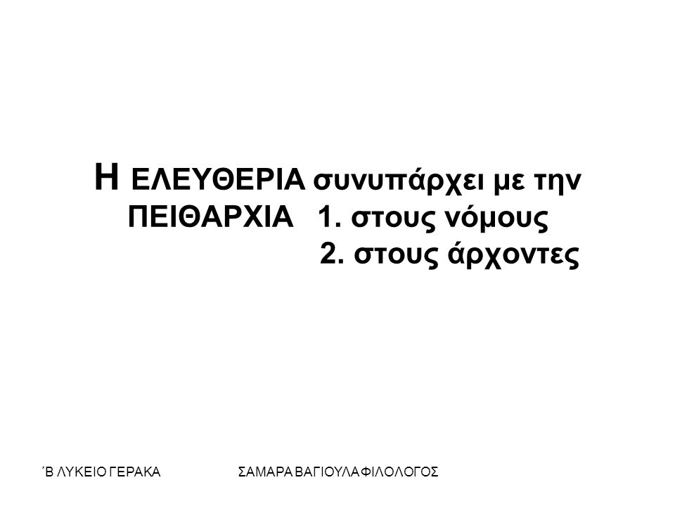 ΄Β ΛΥΚΕΙΟ ΓΕΡΑΚΑΣΑΜΑΡΑ ΒΑΓΙΟΥΛΑ ΦΙΛΟΛΟΓΟΣ Η ΕΛΕΥΘΕΡΙΑ συνυπάρχει με την ΠΕΙΘΑΡΧΙΑ 1.