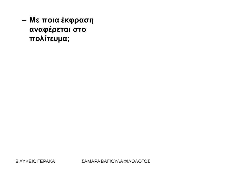 ΄Β ΛΥΚΕΙΟ ΓΕΡΑΚΑΣΑΜΑΡΑ ΒΑΓΙΟΥΛΑ ΦΙΛΟΛΟΓΟΣ –Με ποια έκφραση αναφέρεται στο πολίτευμα;