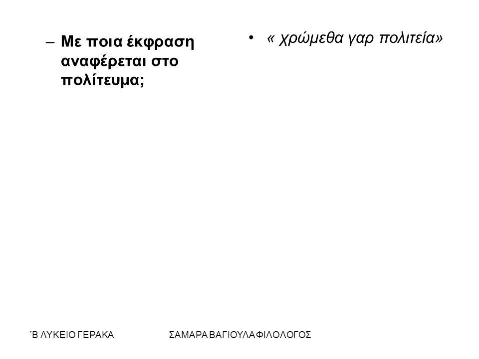 ΄Β ΛΥΚΕΙΟ ΓΕΡΑΚΑΣΑΜΑΡΑ ΒΑΓΙΟΥΛΑ ΦΙΛΟΛΟΓΟΣ –Με ποια έκφραση αναφέρεται στο πολίτευμα; « χρώμεθα γαρ πολιτεία»