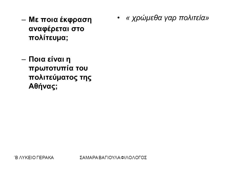 ΄Β ΛΥΚΕΙΟ ΓΕΡΑΚΑΣΑΜΑΡΑ ΒΑΓΙΟΥΛΑ ΦΙΛΟΛΟΓΟΣ –Με ποια έκφραση αναφέρεται στο πολίτευμα; –Ποια είναι η πρωτοτυπία του πολιτεύματος της Αθήνας; « χρώμεθα γαρ πολιτεία»