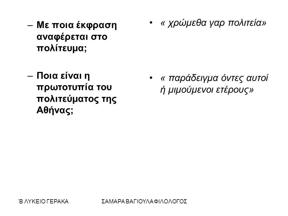 ΄Β ΛΥΚΕΙΟ ΓΕΡΑΚΑΣΑΜΑΡΑ ΒΑΓΙΟΥΛΑ ΦΙΛΟΛΟΓΟΣ –Με ποια έκφραση αναφέρεται στο πολίτευμα; –Ποια είναι η πρωτοτυπία του πολιτεύματος της Αθήνας; « χρώμεθα γαρ πολιτεία» « παράδειγμα όντες αυτοί ή μιμούμενοι ετέρους»