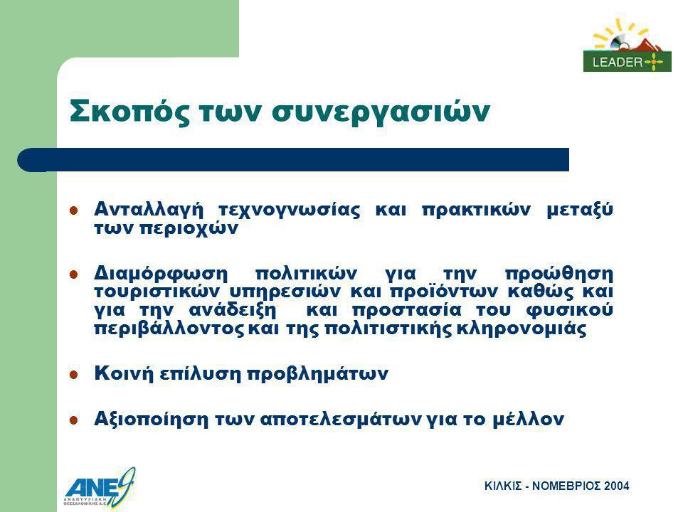 ΚΙΛΚΙΣ - ΝΟΜΕΒΡΙΟΣ 2004 Σκοπός των συνεργασιών Ανταλλαγή τεχνογνωσίας και πρακτικών μεταξύ των περιοχών Διαμόρφωση πολιτικών για την προώθηση τουριστικών υπηρεσιών και προϊόντων καθώς και για την ανάδειξη και προστασία του φυσικού περιβάλλοντος και της πολιτιστικής κληρονομιάς Κοινή επίλυση προβλημάτων Αξιοποίηση των αποτελεσμάτων για το μέλλον