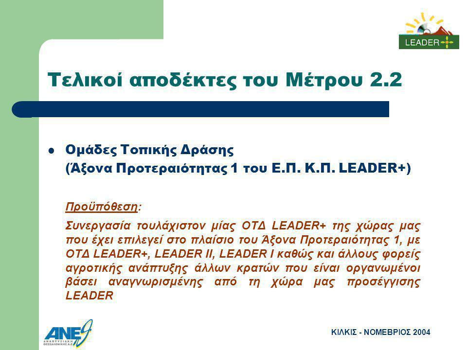 ΚΙΛΚΙΣ - ΝΟΜΕΒΡΙΟΣ 2004 Τελικοί αποδέκτες του Μέτρου 2.2 Ομάδες Τοπικής Δράσης (Άξονα Προτεραιότητας 1 του Ε.Π.