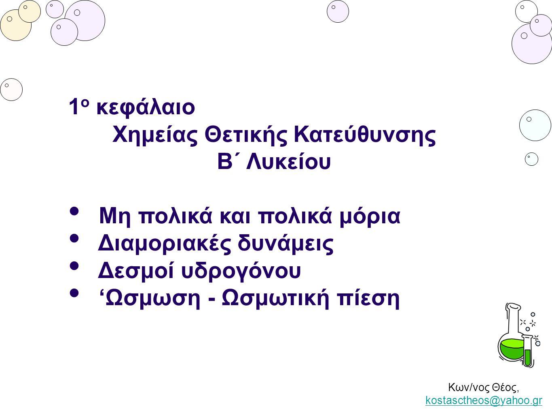 Κων/νος Θέος, kostasctheos@yahoo.gr kostasctheos@yahoo.gr 1 ο κεφάλαιο Χημείας Θετικής Κατεύθυνσης Β΄ Λυκείου Μη πολικά και πολικά μόρια Διαμοριακές δ
