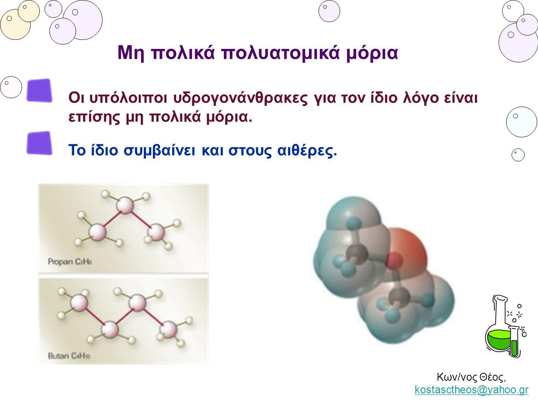 Κων/νος Θέος, kostasctheos@yahoo.gr kostasctheos@yahoo.gr Μη πολικά πολυατομικά μόρια Οι υπόλοιποι υδρογονάνθρακες για τον ίδιο λόγο είναι επίσης μη π