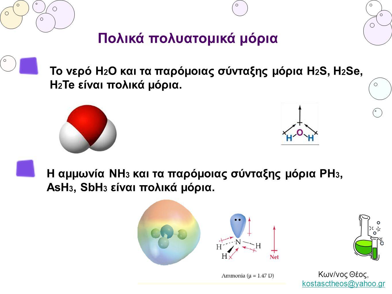 Κων/νος Θέος, kostasctheos@yahoo.gr kostasctheos@yahoo.gr Πολικά πολυατομικά μόρια To νερό Η 2 Ο και τα παρόμοιας σύνταξης μόρια H 2 S, H 2 Se, H 2 Te