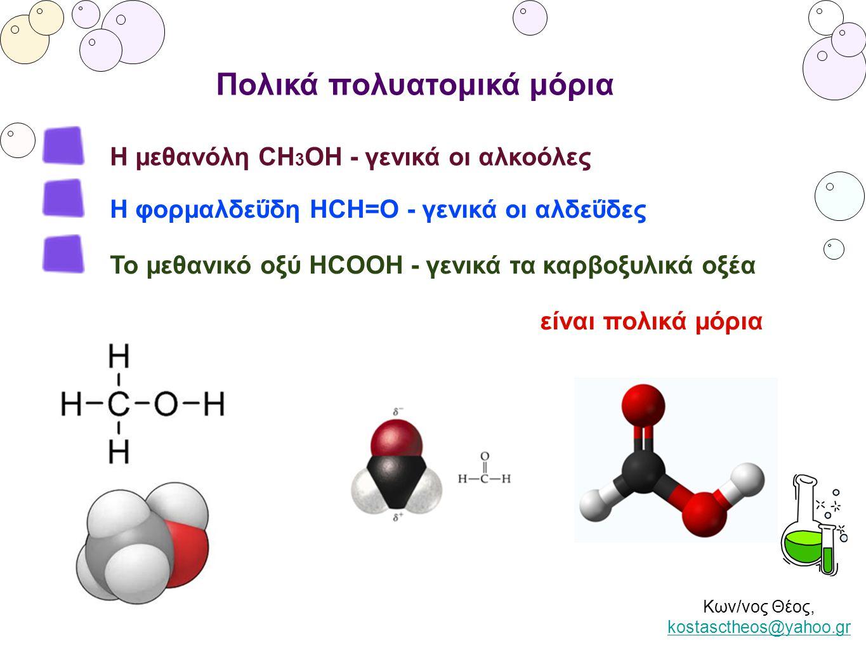 Κων/νος Θέος, kostasctheos@yahoo.gr kostasctheos@yahoo.gr Πολικά πολυατομικά μόρια H μεθανόλη CΗ 3 OH - γενικά οι αλκοόλες Η φορμαλδεΰδη HCH=O - γενικ