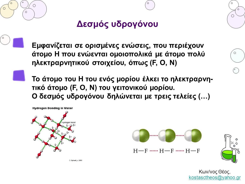 Κων/νος Θέος, kostasctheos@yahoo.gr kostasctheos@yahoo.gr Δεσμός υδρογόνου Εμφανίζεται σε ορισμένες ενώσεις, που περιέχουν άτομο Η που ενώενται ομοιοπ
