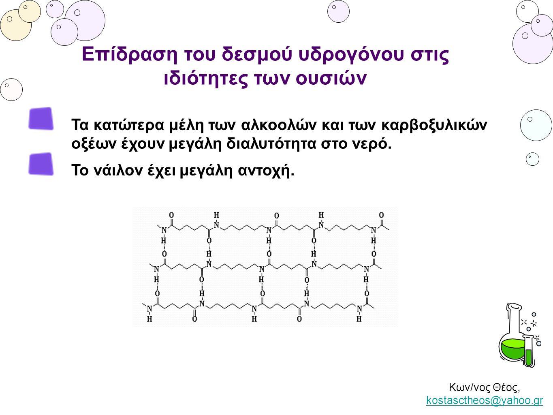 Κων/νος Θέος, kostasctheos@yahoo.gr kostasctheos@yahoo.gr Επίδραση του δεσμού υδρογόνου στις ιδιότητες των ουσιών Τα κατώτερα μέλη των αλκοολών και τω