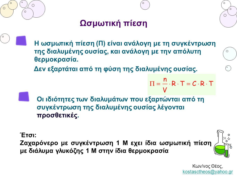 Ωσμωτική πίεση Η ωσμωτική πίεση (Π) είναι ανάλογη με τη συγκέντρωση της διαλυμένης ουσίας, και ανάλογη με την απόλυτη θερμοκρασία. Δεν εξαρτάται από τ