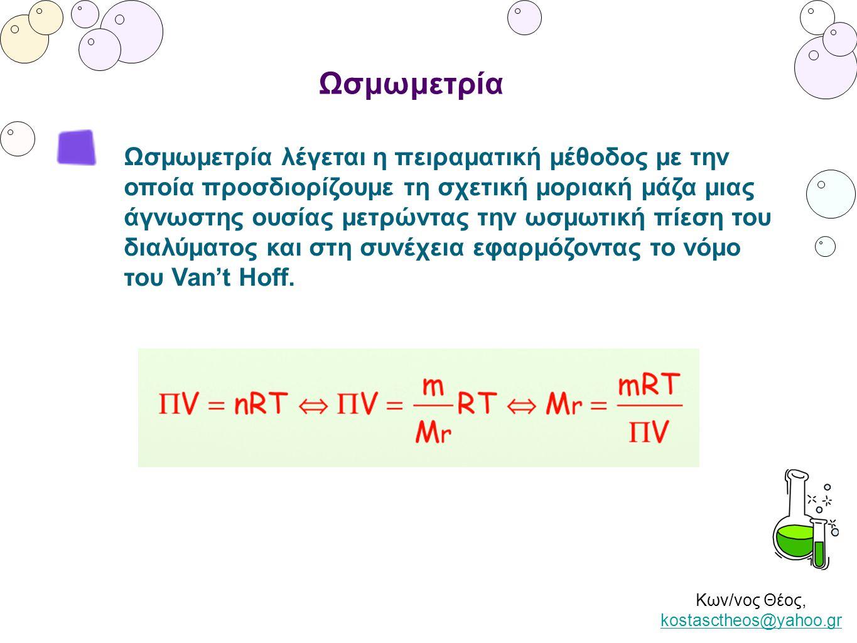 Ωσμωμετρία Ωσμωμετρία λέγεται η πειραματική μέθοδος με την οποία προσδιορίζουμε τη σχετική μοριακή μάζα μιας άγνωστης ουσίας μετρώντας την ωσμωτική πί