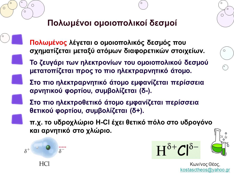 Κων/νος Θέος, kostasctheos@yahoo.gr kostasctheos@yahoo.gr Πολωμένοι ομοιοπολικοί δεσμοί Πολωμένος λέγεται ο ομοιοπολικός δεσμός που σχηματίζεται μεταξ