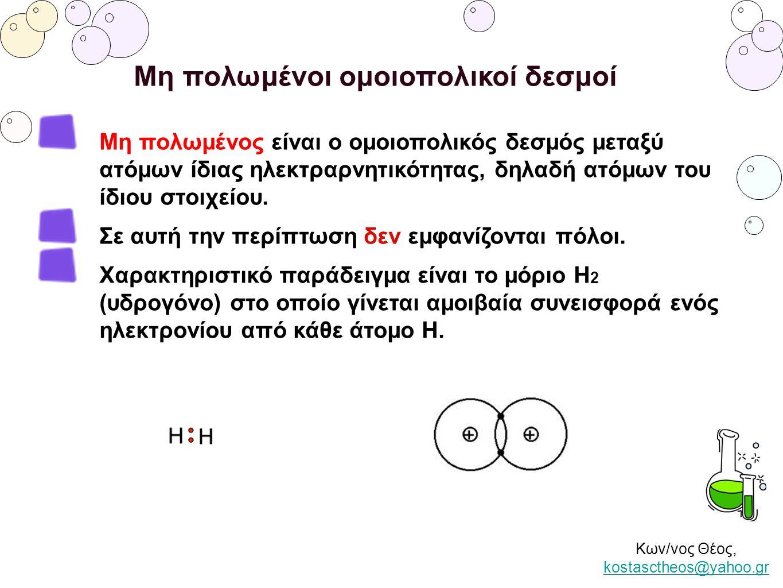 Κων/νος Θέος, kostasctheos@yahoo.gr kostasctheos@yahoo.gr Μη πολωμένοι ομοιοπολικοί δεσμοί Μη πολωμένος είναι ο ομοιοπολικός δεσμός μεταξύ ατόμων ίδια