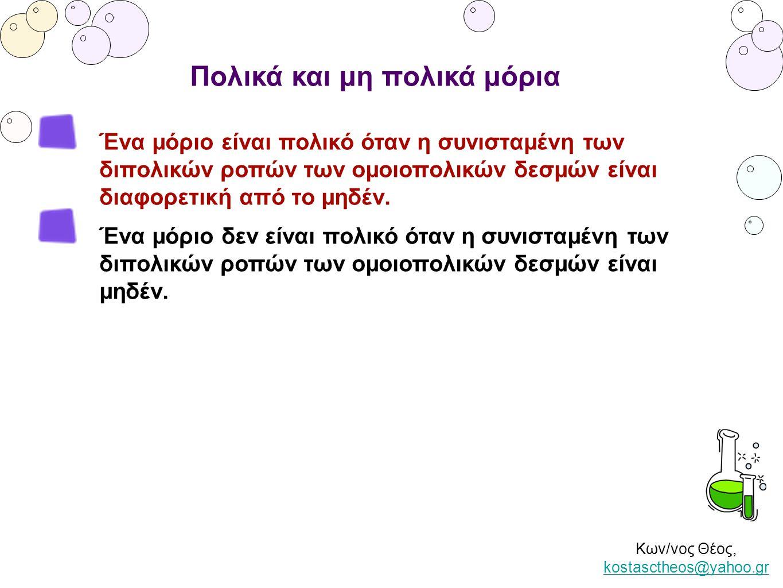 Κων/νος Θέος, kostasctheos@yahoo.gr kostasctheos@yahoo.gr Πολικά και μη πολικά μόρια Ένα μόριο είναι πολικό όταν η συνισταμένη των διπολικών ροπών των