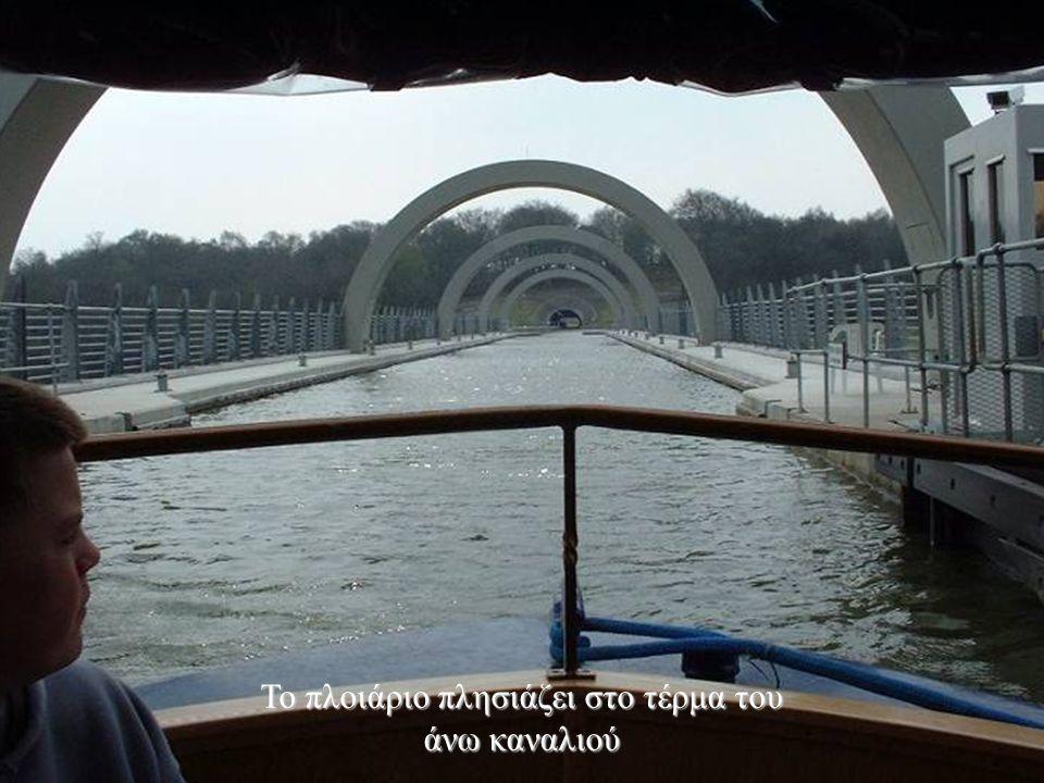 Η είσοδος στο κάτω κανάλι