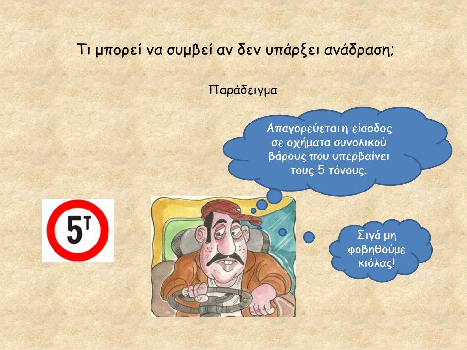 Απαγορεύεται η είσοδος σε οχήματα συνολικού βάρους που υπερβαίνει τους 5 τόνους. Τι μπορεί να συμβεί αν δεν υπάρξει ανάδραση; Παράδειγμα Σιγά μη φοβηθ