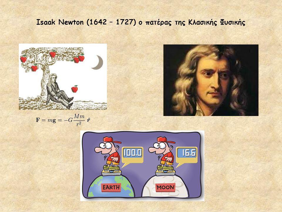 Isaak Newton (1642 – 1727) ο πατέρας της Κλασικής Φυσικής