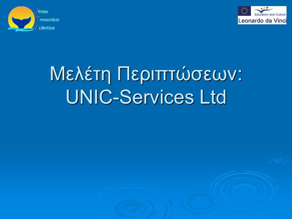 Μελέτη Περιπτώσεων: UNIC-Services Ltd