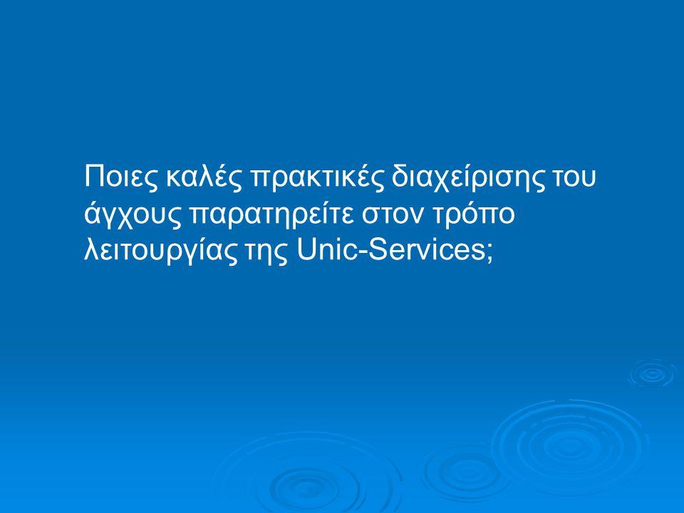 Ποιες καλές πρακτικές διαχείρισης του άγχους παρατηρείτε στον τρόπο λειτουργίας της Unic-Services;