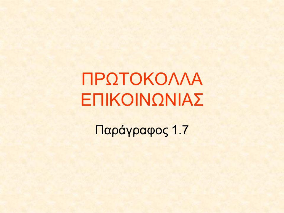 ΠΡΩΤΟΚΟΛΛΑ ΕΠΙΚΟΙΝΩΝΙΑΣ Παράγραφος 1.7