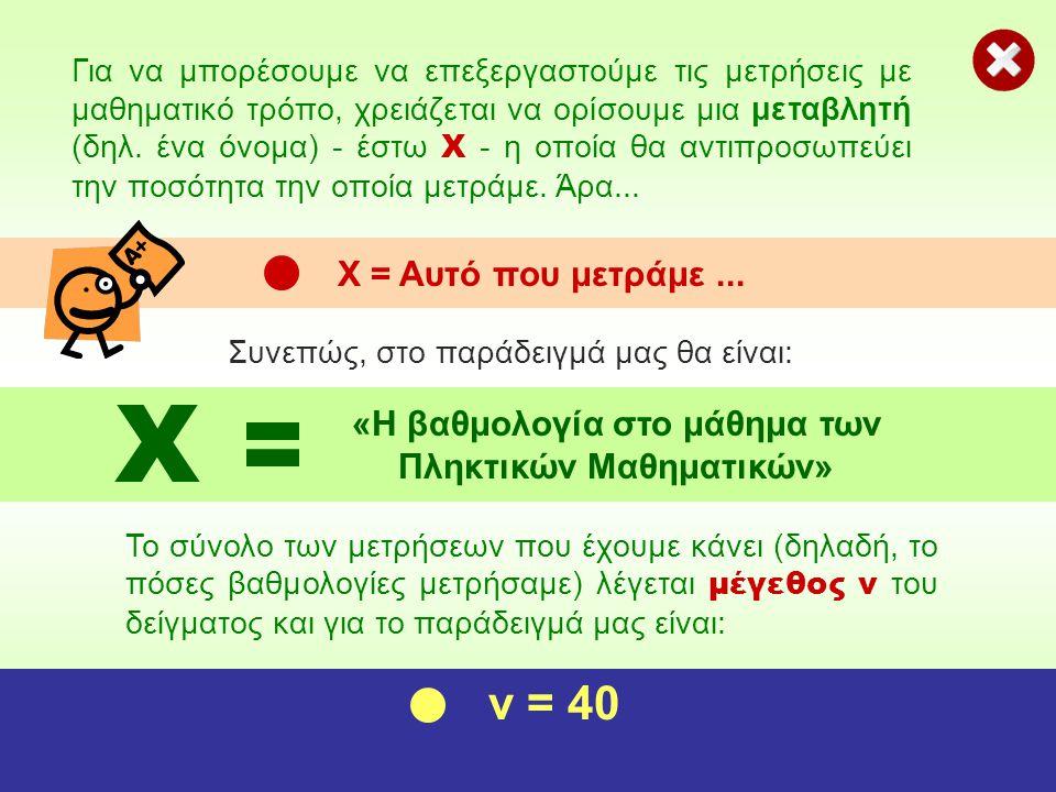 «Η βαθμολογία στο μάθημα των Πληκτικών Μαθηματικών» Για να μπορέσουμε να επεξεργαστούμε τις μετρήσεις με μαθηματικό τρόπο, χρειάζεται να ορίσουμε μια μεταβλητή (δηλ.