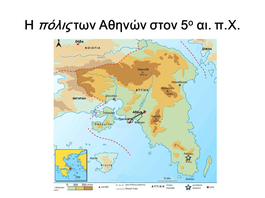 Η πόλις των Αθηνών στον 5 ο αι. π.Χ.