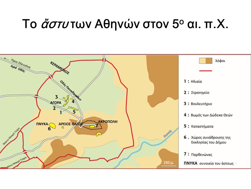 Το ἄστυ των Αθηνών στον 5 ο αι. π.Χ.