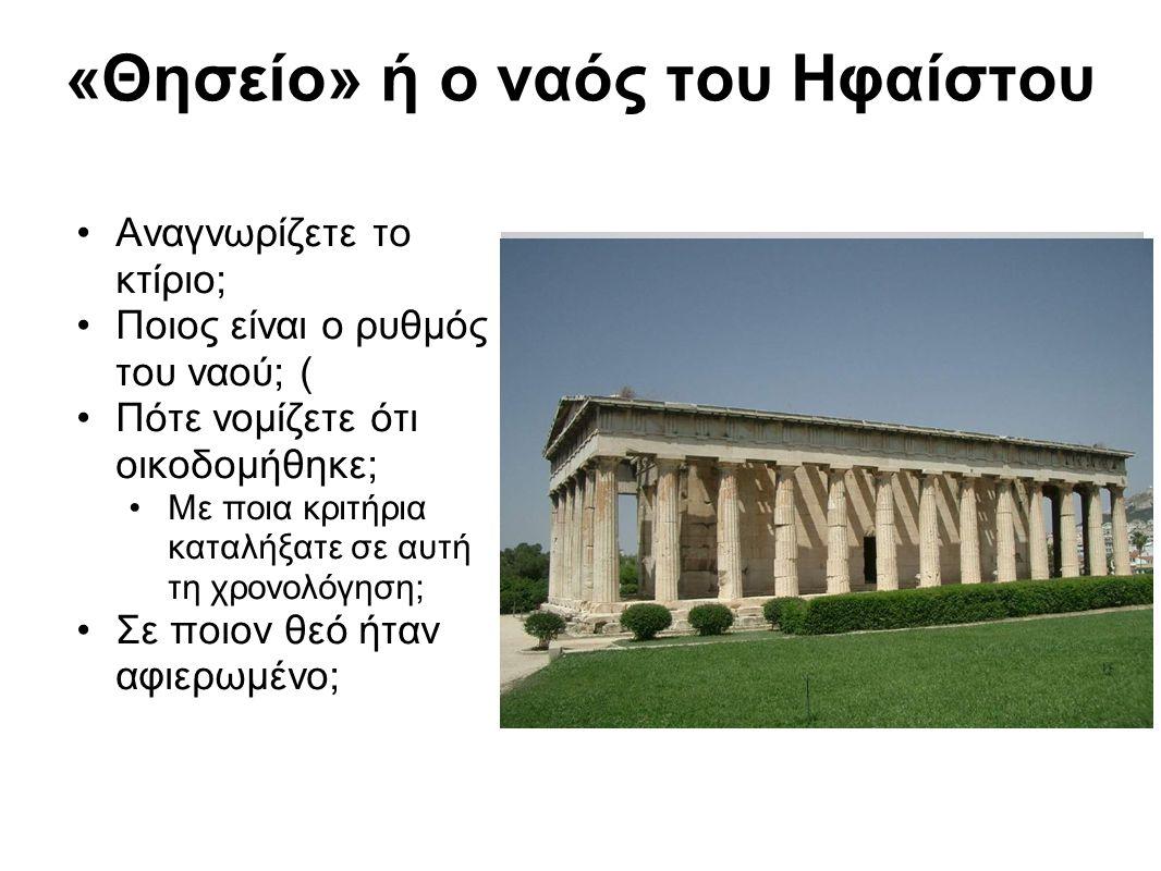 «Θησείο» ή ο ναός του Ηφαίστου Αναγνωρίζετε το κτίριο; Ποιος είναι ο ρυθμός του ναού; ( Πότε νομίζετε ότι οικοδομήθηκε; Με ποια κριτήρια καταλήξατε σε
