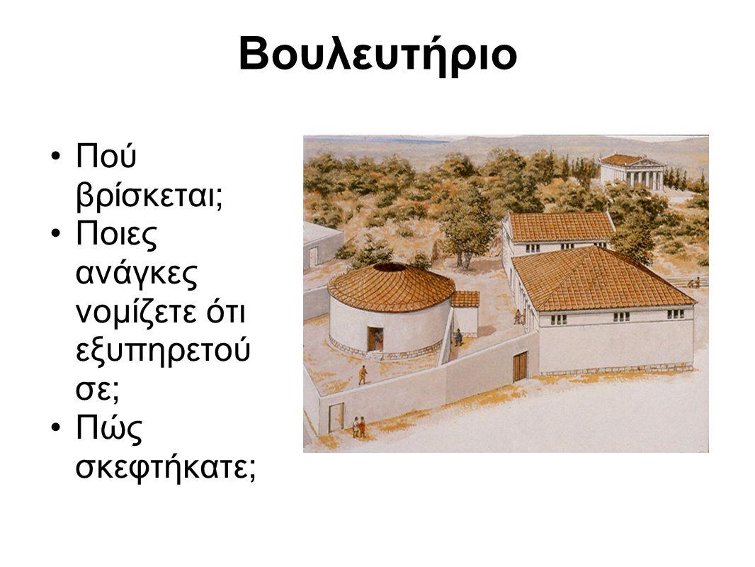 Κτίστηκε περί το 470 π.χ. Στέγαζε: Πρυτάνεις Μέτρα και σταθμά Θόλος