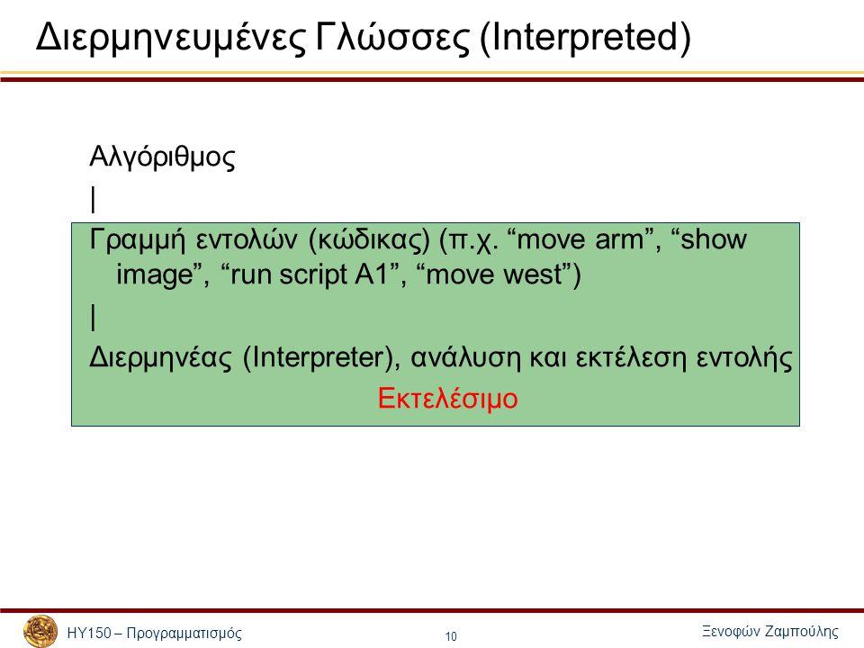 Ξενοφών Ζαμπούλης ΗΥ150 – Προγραμματισμός 10 Διερμηνευμένες Γλώσσες (Interpreted) Αλγόριθμος | Γραμμή εντολών (κώδικας) (π.χ.