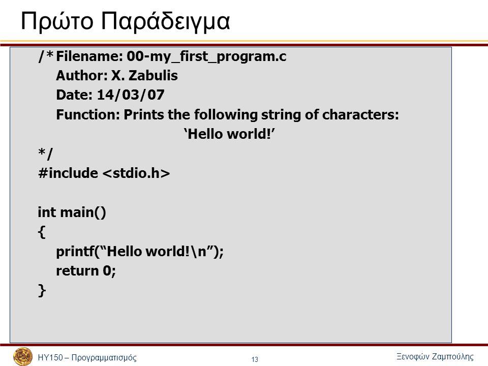 Ξενοφών Ζαμπούλης ΗΥ150 – Προγραμματισμός 13 Πρώτο Παράδειγμα /*Filename: 00-my_first_program.c Author: X.