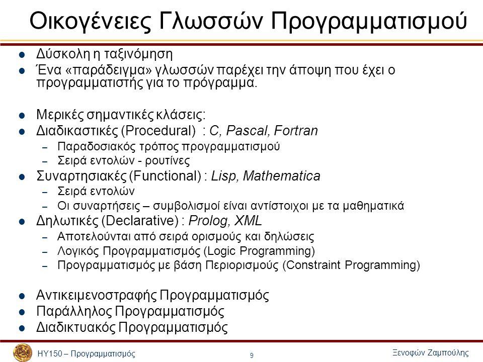 Ξενοφών Ζαμπούλης ΗΥ150 – Προγραμματισμός 9 Οικογένειες Γλωσσών Προγραμματισμού Δύσκολη η ταξινόμηση Ένα «παράδειγμα» γλωσσών παρέχει την άποψη που έχει ο προγραμματιστής για το πρόγραμμα.