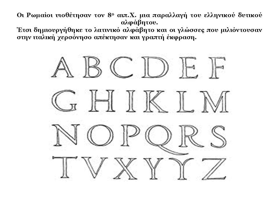 ΤΟ ΛΑΤΙΝΙΚΟ ΑΛΦΑΒΗΤΟ Από την Ελλάδα… το ελληνικό αλφάβητο ταξίδεψε στη Μεσόγειο και έφτασε στην Ιταλία Ευβοείς άποικοι που ίδρυσαν την Κύμη το έφεραν