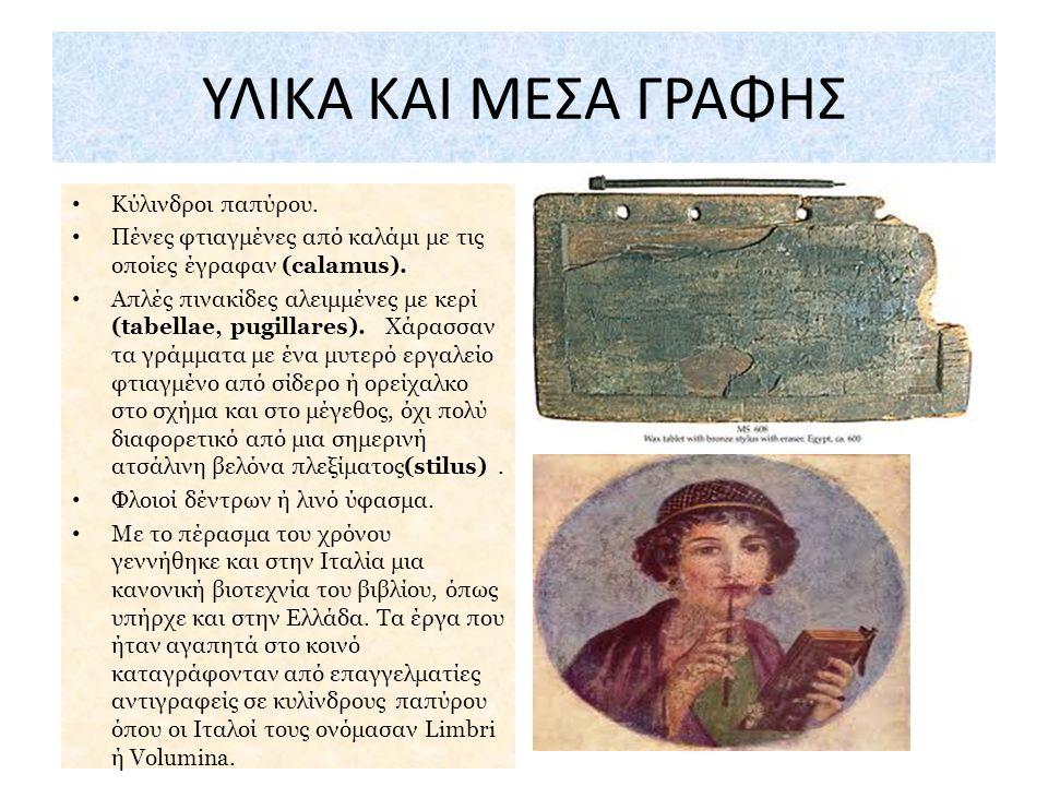 Οι Ρωμαίοι υιοθέτησαν τον 8 ο αιπ.Χ. μια παραλλαγή του ελληνικού δυτικού αλφάβητου. Έτσι δημιουργήθηκε το λατινικό αλφάβητο και οι γλώσσες που μιλιόντ