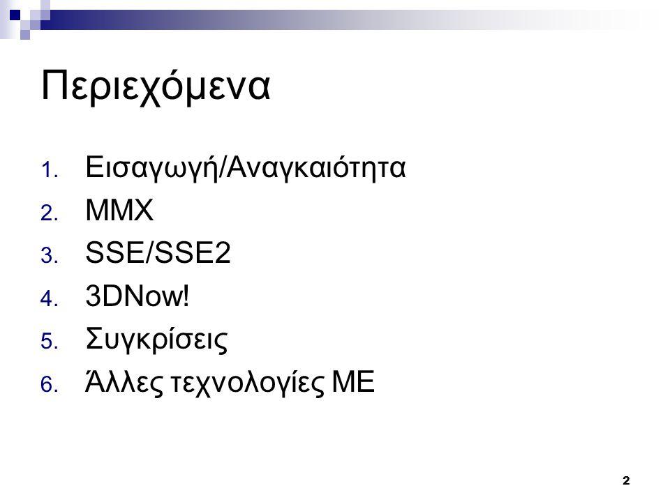 2 Περιεχόμενα 1. Εισαγωγή/Αναγκαιότητα 2. MMX 3. SSE/SSE2 4. 3DNow! 5. Συγκρίσεις 6. Άλλες τεχνολογίες ME