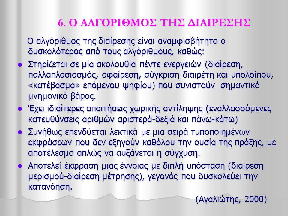 6. Ο ΑΛΓΟΡΙΘΜΟΣ ΤΗΣ ΔΙΑΙΡΕΣΗΣ Ο αλγόριθμος της διαίρεσης είναι αναμφισβήτητα ο δυσκολότερος από τους αλγόριθμους, καθώς: Ο αλγόριθμος της διαίρεσης εί