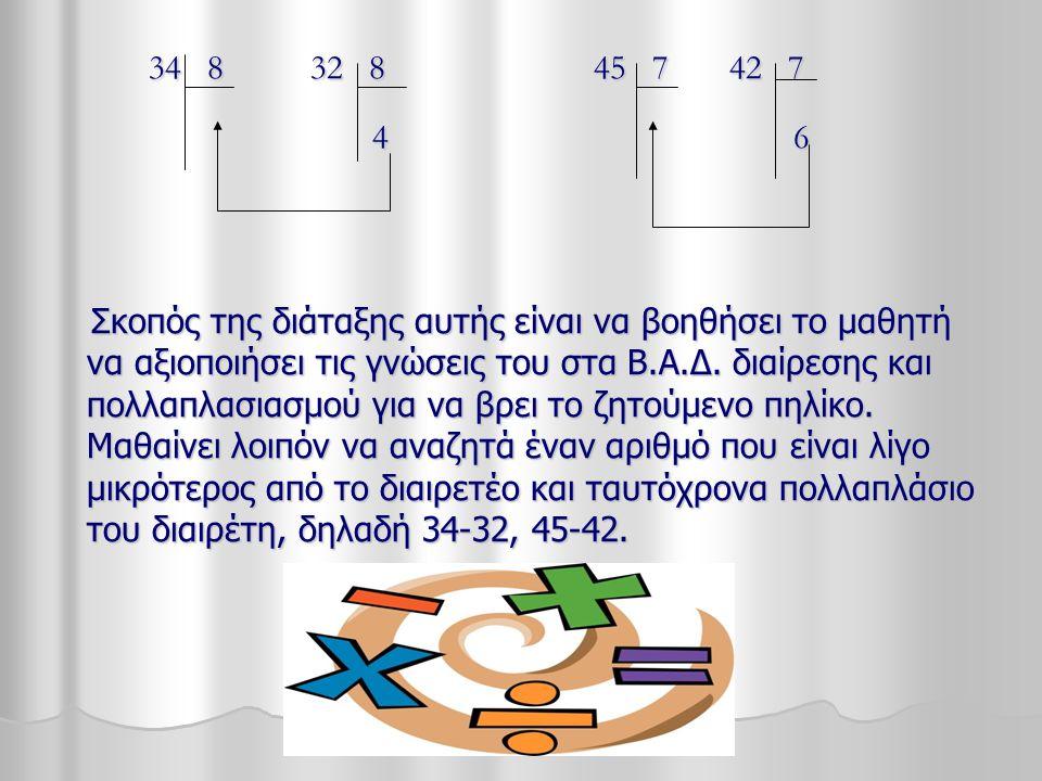 34 8 32 8 45 7 42 7 34 8 32 8 45 7 42 7 4 6 4 6 Σκοπός της διάταξης αυτής είναι να βοηθήσει το μαθητή να αξιοποιήσει τις γνώσεις του στα Β.Α.Δ. διαίρε