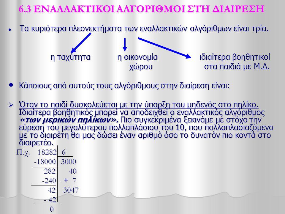 6.3 ΕΝΑΛΛΑΚΤΙΚΟΙ ΑΛΓΟΡΙΘΜΟΙ ΣΤΗ ΔΙΑΙΡΕΣΗ Τα κυριότερα πλεονεκτήματα των εναλλακτικών αλγόριθμων είναι τρία.