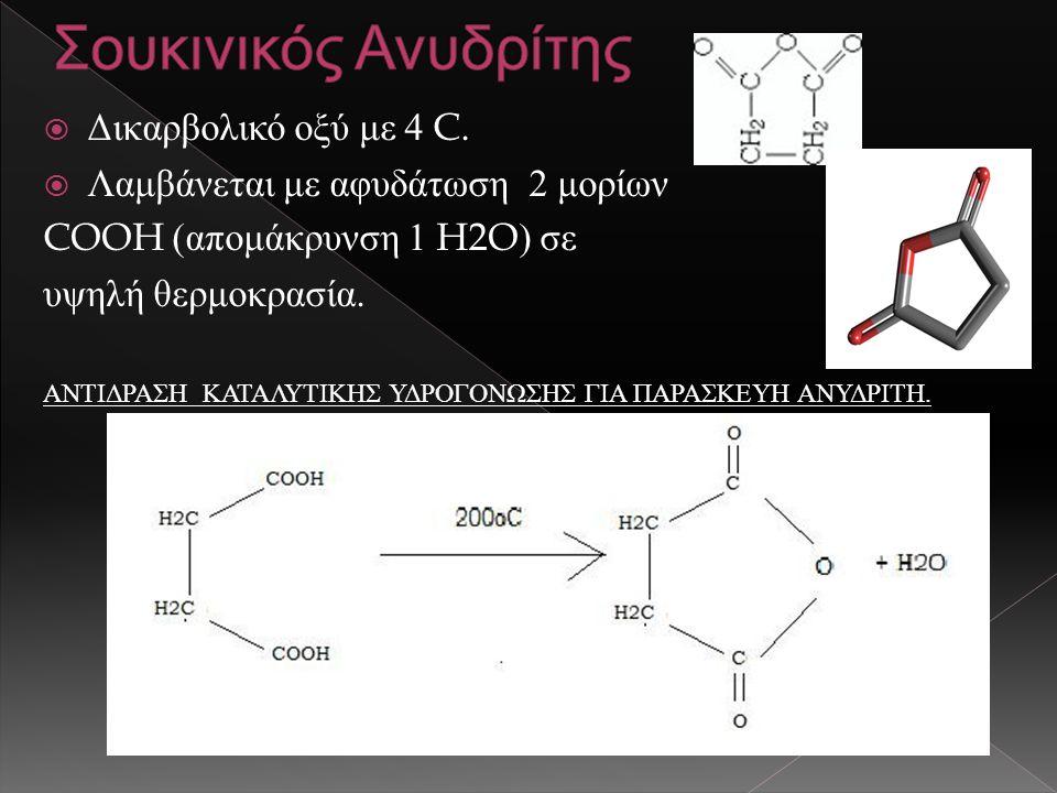  Δικαρβολικό οξύ με 4 C.