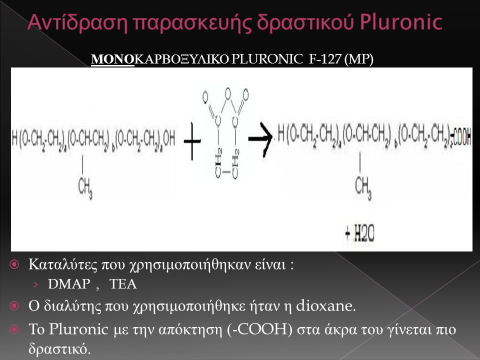 ΜΟΝΟΚΑΡΒΟΞΥΛΙΚΟ PLURONIC F-127 (MP)  Καταλύτες που χρησιμοποιήθηκαν είναι : › DMAP, TEA  Ο διαλύτης που χρησιμοποιήθηκε ήταν η dioxane.