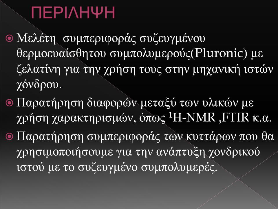 Μελέτη συμπεριφοράς συζευγμένου θερμοευαίσθητου συμπολυμερούς (Pluronic) με ζελατίνη για την χρήση τους στην μηχανική ιστών χόνδρου.