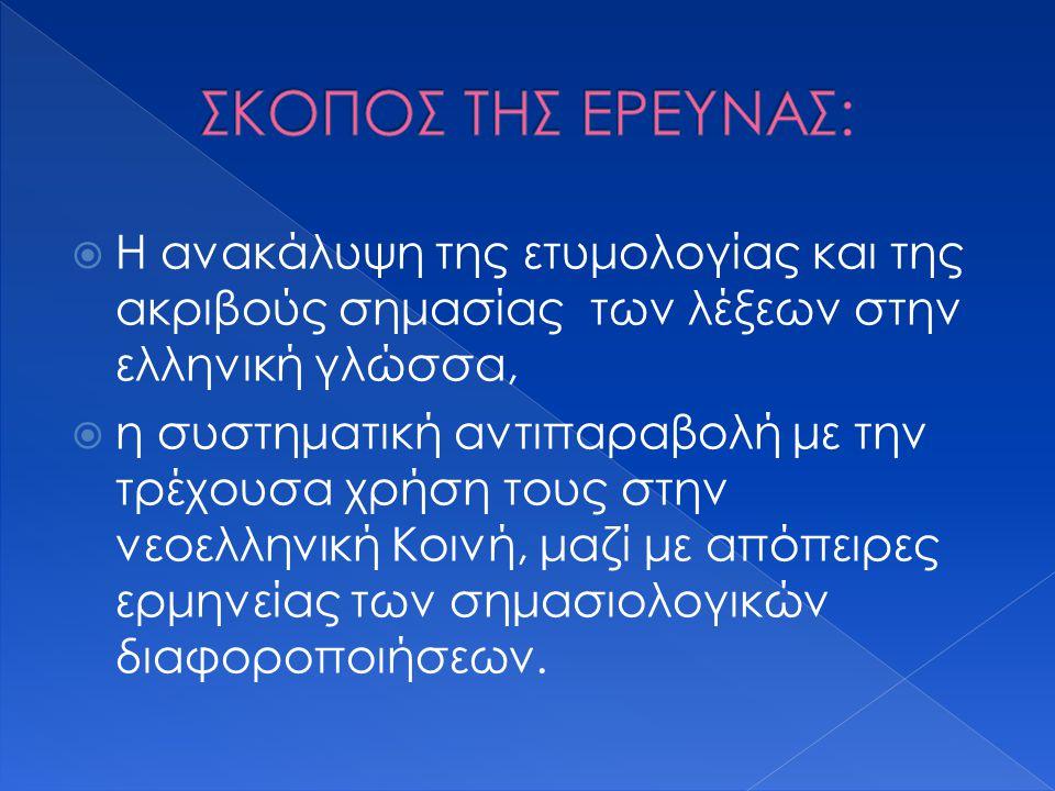  Η ανακάλυψη της ετυμολογίας και της ακριβούς σημασίας των λέξεων στην ελληνική γλώσσα,  η συστηματική αντιπαραβολή με την τρέχουσα χρήση τους στην νεοελληνική Κοινή, μαζί με απόπειρες ερμηνείας των σημασιολογικών διαφοροποιήσεων.