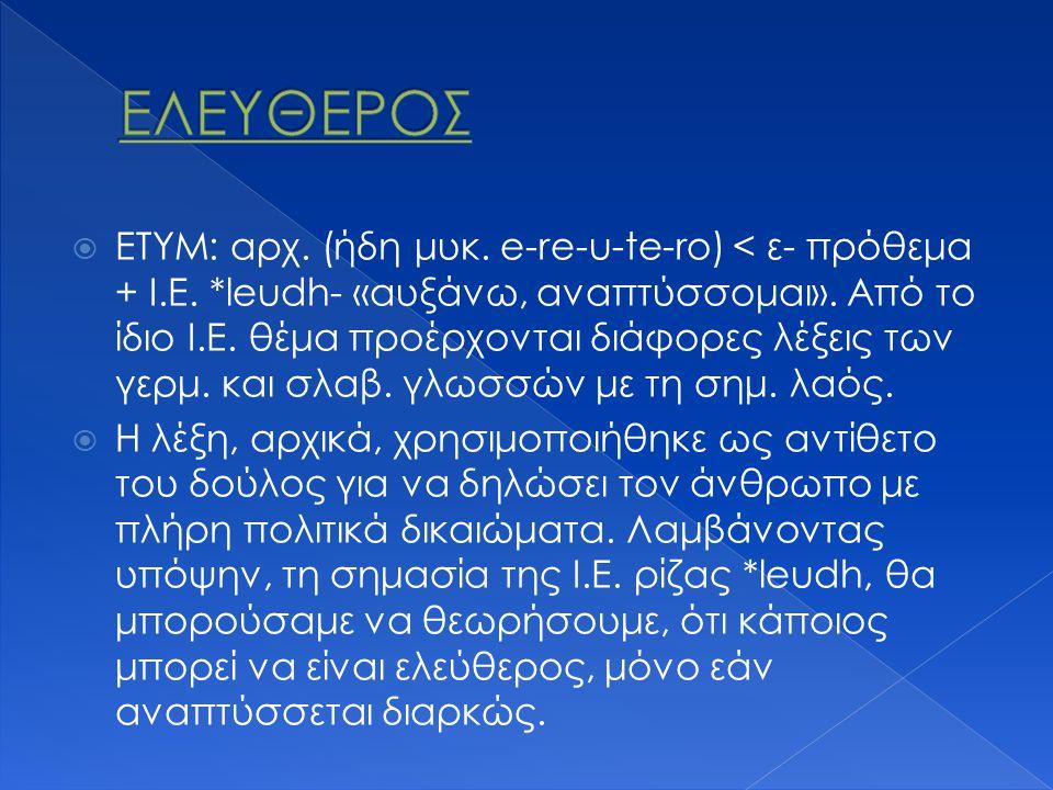  ΕΤΥΜ: αρχ. (ήδη μυκ. e-re-u-te-ro) < ε- πρόθεμα + Ι.Ε. *leudh- «αυξάνω, αναπτύσσομαι». Από το ίδιο Ι.Ε. θέμα προέρχονται διάφορες λέξεις των γερμ. κ