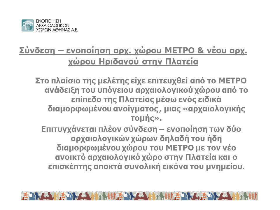 Σύνδεση – ενοποίηση αρχ. χώρου ΜΕΤΡΟ & νέου αρχ. χώρου Ηριδανού στην Πλατεία Στο πλαίσιο της μελέτης είχε επιτευχθεί από το ΜΕΤΡΟ ανάδειξη του υπόγειο