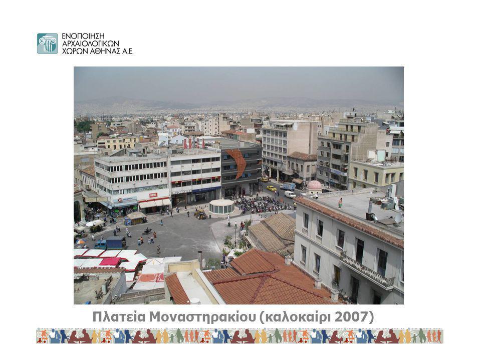 Πλατεία Μοναστηρακίου (καλοκαίρι 2007)